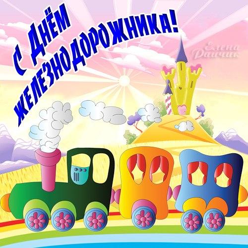 С <b>днем</b> <b>железнодорожника</b>! Сказочный поезд! гифка анимация