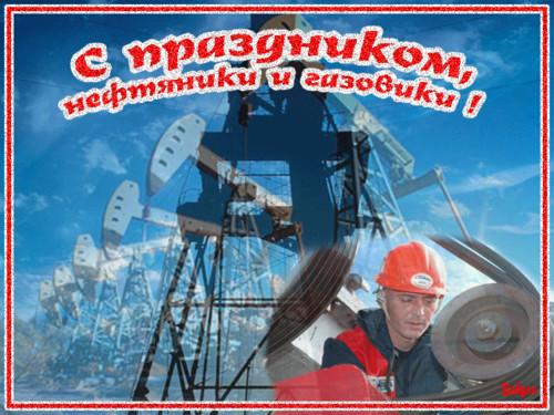 день <b>нефтяной</b> <b>и</b> <b>газовой</b> <b>промышленности</b> гифка анимация