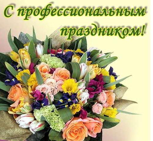 <b>С</b> <b>Днем</b> <b>Химика</b>! <b>С</b> профессиональным праздником! Цветы гифка анимация