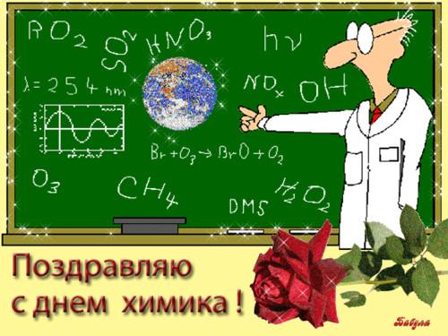 Поздравляю <b>С</b> <b>Днем</b> <b>Химика</b>! <b>Химик</b> читает лекцию! Поздравля... гифка анимация