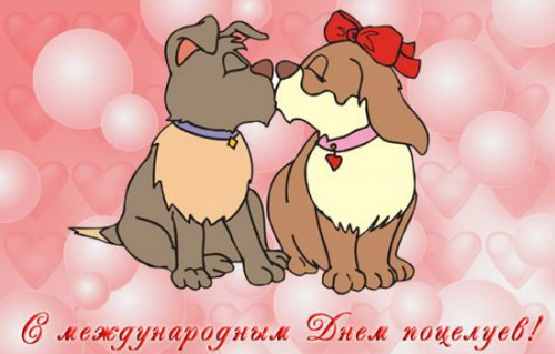Открытка. С международным <b>днем</b> <b>поцелуев</b>! Собачки целуются гифка анимация