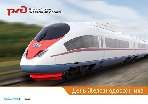 С <b>Днем</b> <b>Железнодорожника</b>! Российские железные дороги гифка анимация