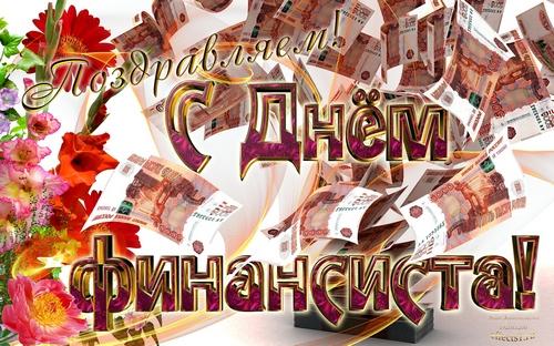 Прикольные картинки <b>с</b> <b>Днем</b> <b>Финансиста</b> России. Поздравляем... гифка анимация