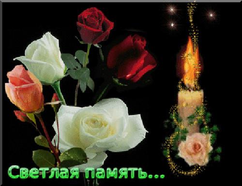 Радоница. <b>Светлая</b> память, цветы и свеча гифка анимация