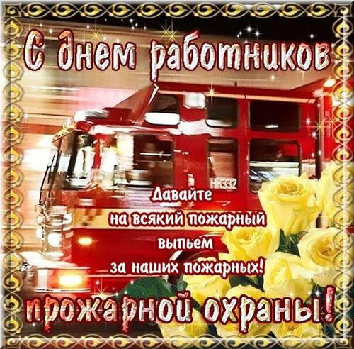 Открытки. 30 апреля С <b>днем</b> работников <b>пожарной</b> <b>охраны</b>. Вы... гифка анимация