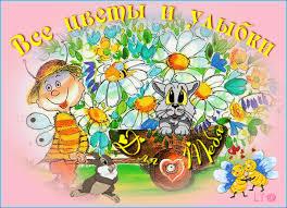 <b>С</b> <b>Днем</b> <b>улыбки</b>! Все цветы и <b>улыбки</b> для тебя гифка анимация