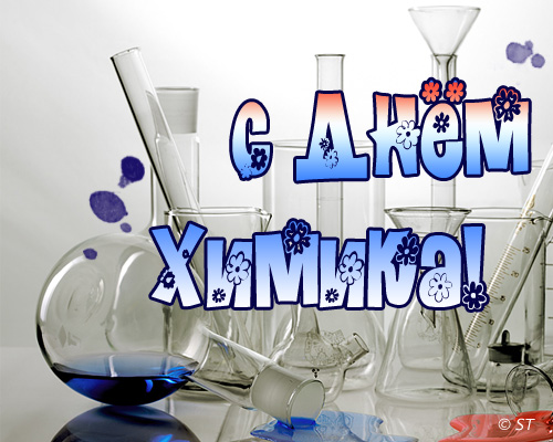 <b>С</b> <b>Днем</b> <b>Химика</b>! Пробирки и колбы гифка анимация