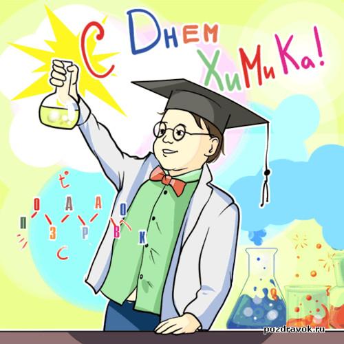 <b>С</b> <b>Днем</b> <b>Химика</b>! Молодой специалист гифка анимация
