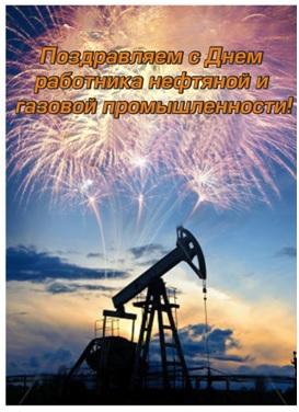 День <b>нефтяной</b> <b>и</b> <b>газовой</b> <b>промышленности</b>. Поздравляю вас! гифка анимация