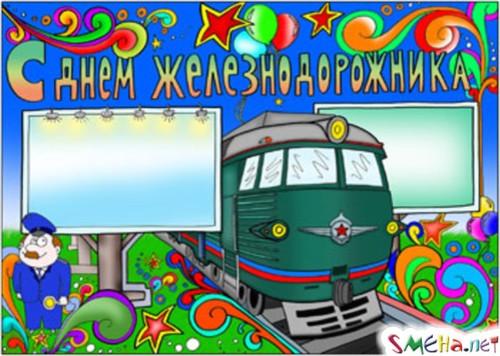 С <b>днем</b> <b>железнодорожника</b>! Открытка с рамками для фото! гифка анимация