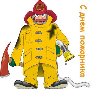 Открытки. 30 апреля С <b>днем</b> работников <b>пожарной</b> <b>охраны</b>. П... гифка анимация