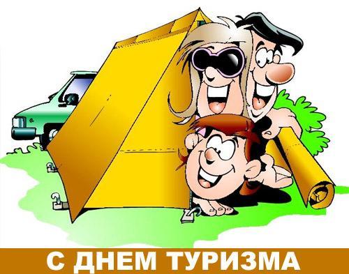 Праздники Открытка. С днем туризма. Трое в палатке смайлик гиф анимация