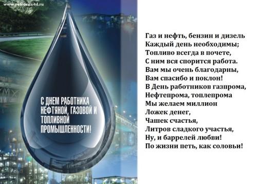 Поздравления с днем нефтяной и газовой промышленности прикольные