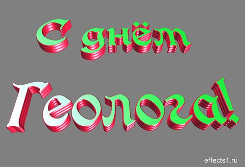 <b>С</b> <b>днем</b> <b>геолога</b>! Надпись для открыток гифка анимация