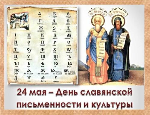 <b>Открытка</b>. 24 мая – <b>День</b> <b>славянской</b> <b>письменности</b> <b>и</b> <b>культуры</b> гифка анимация