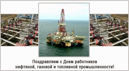 День работников <b>Нефтяной</b> <b>и</b> <b>Газовой</b> <b>промышленности</b> гифка анимация