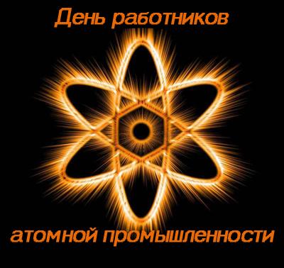 Праздники С днем работника Атомной Промышленности. С праздником вас смайлик гиф анимация