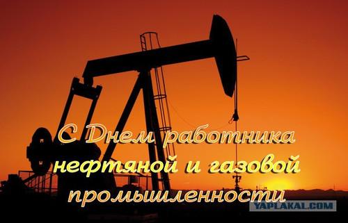 С Днем работника <b>нефтяной</b> <b>и</b> <b>газовой</b> <b>промышленности</b> гифка анимация
