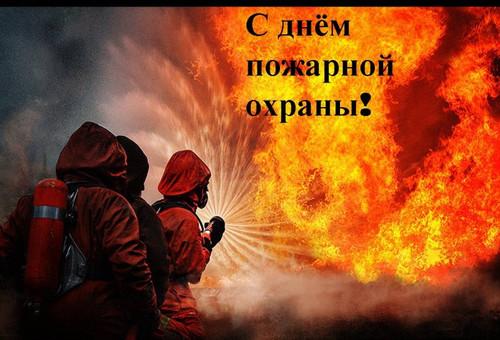 Открытки. 30 апреля С <b>днем</b> <b>пожарной</b> <b>охраны</b>. Поздравляем! гифка анимация
