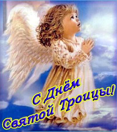 Открытка <b>Троица</b>.Ангелок в молитве гифка анимация