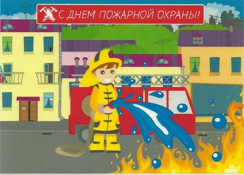 Открытки. 30 апреля С <b>днем</b> работников <b>пожарной</b> <b>охраны</b>. Бо... гифка анимация