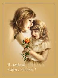 День матери! <b>Я</b> <b>люблю</b> тебя, <b>мама</b>! гифка анимация