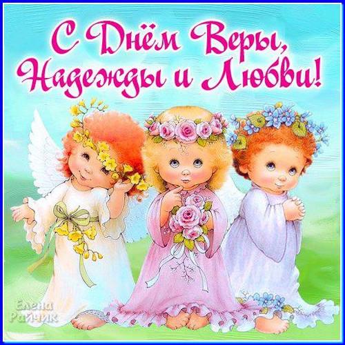 День Веры, Надежды, Любви. <b>Сестрички</b> гифка анимация