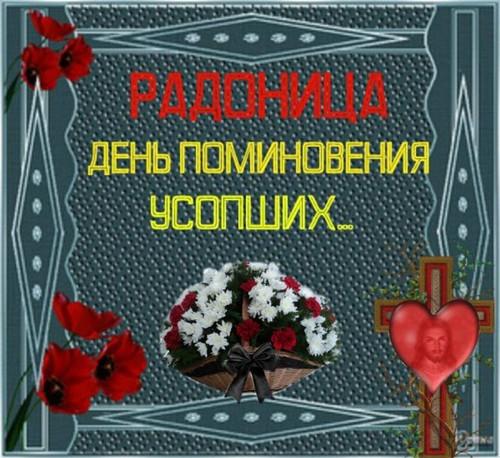 <b>Радоница</b> - День <b>поминовения</b> усопших гифка анимация