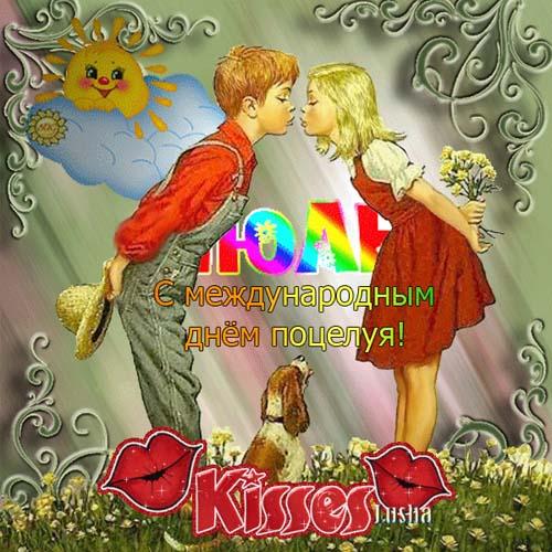 Открытка. С <b>днем</b> <b>поцелуев</b>! 6 июля! Мальчик, девочка и пес гифка анимация