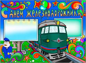 С <b>днем</b> <b>железнодорожника</b>! Рамки для фото! гифка анимация