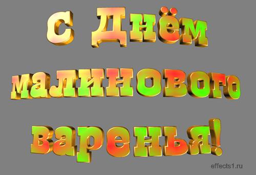 С Днем малинового <b>варенья</b>! Надпись разноцветная гифка анимация