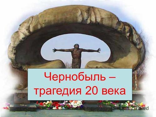 Праздники Памятник 28 ликвидаторам аварии на Чернобыльской АЭС. Чер... смайлик гиф анимация