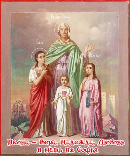 Святые мученицы <b>Вера</b>, <b>Надежда</b>, <b>Любовь</b> и мать их Софья гифка анимация