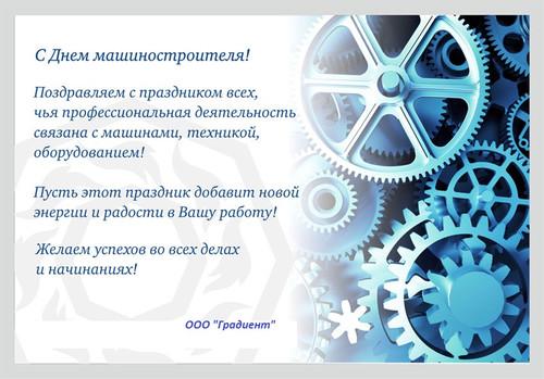 Праздники День машиностроителя. Поздравление смайлик гиф анимация