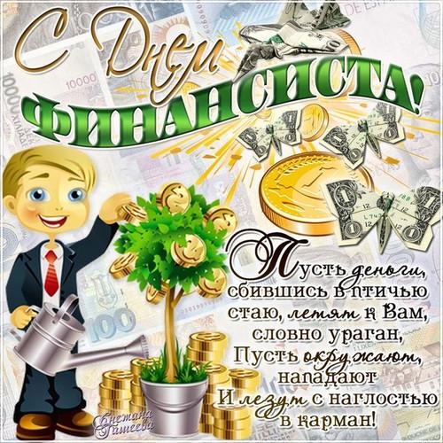 Прикольные картинки <b>с</b> <b>Днем</b> <b>Финансиста</b> России гифка анимация