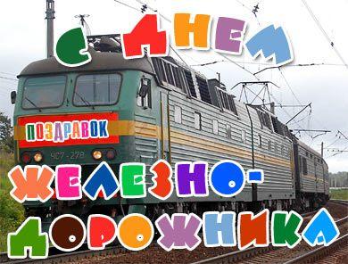 С <b>днем</b> <b>железнодорожника</b>! Наилучшие поздравления для вас! гифка анимация