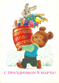 <b>С</b> праздником 8 марта! <b>Медвежонок</b> <b>с</b> зайкой гифка анимация
