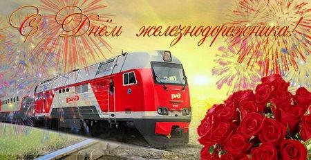 С <b>днем</b> <b>железнодорожника</b>! Красных роз букет для вас гифка анимация