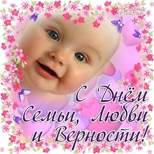 Открытки. <b>С</b> <b>днем</b> <b>семьи</b>, <b>любви</b> и <b>верности</b>! Малыш на розово... гифка анимация