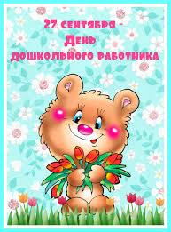 <b>С</b> днем дошкольного работника! <b>Медвежонок</b> <b>с</b> цветами гифка анимация