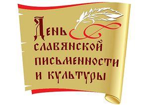 <b>Открытки</b>. <b>День</b> <b>славянской</b> <b>письменности</b> <b>и</b> <b>культуры</b> гифка анимация