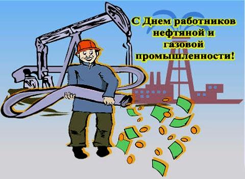 День работника <b>нефтяной</b> <b>газовой</b> <b>и</b> топливной <b>промышленност</b>... гифка анимация