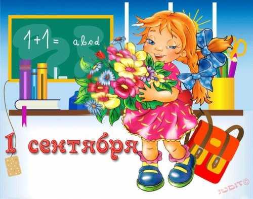 Картинки к 1 сентября. <b>Девочка</b> <b>с</b> букетом <b>цветов</b> гифка анимация