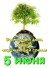 <b>Открытки</b>. Всемирный день охраны окружающей <b>среды</b>! 5 июня! гифка анимация