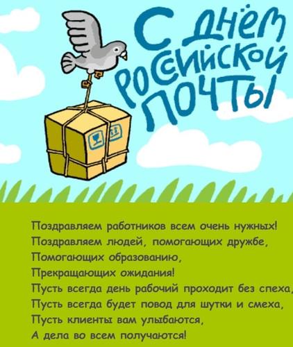<b>С</b> Днем Российской почты. <b>Птица</b> <b>с</b> посылкой гифка анимация