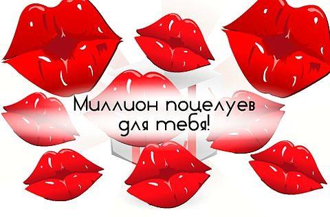 Открытка. С <b>днем</b> поцелуя! Миллион <b>поцелуев</b> для тебя! гифка анимация