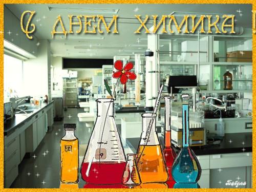 <b>С</b> <b>Днем</b> <b>Химика</b>! В лаборатории <b>химиков</b> гифка анимация