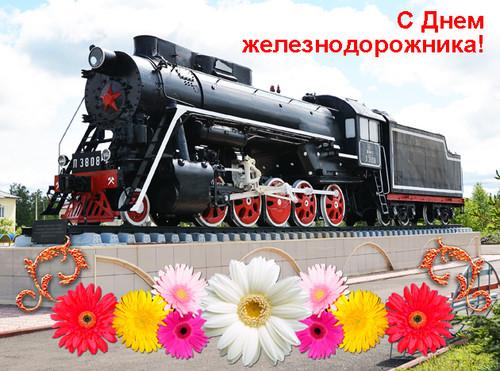 С <b>днем</b> <b>железнодорожника</b>! Поезд на пьедестале гифка анимация