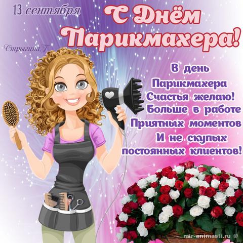 Поздравления днем парикмахер