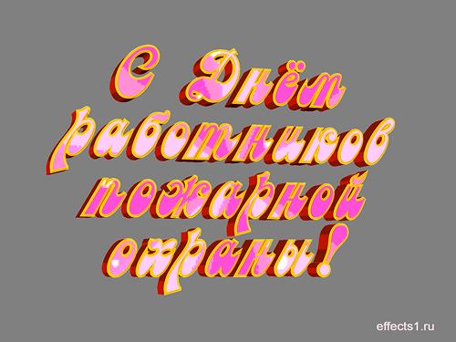 С <b>днем</b> <b>пожарной</b> <b>охраны</b>. Надпись с розовым гифка анимация